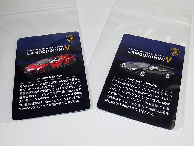 kyosho_Lamborghini_5_06.jpg