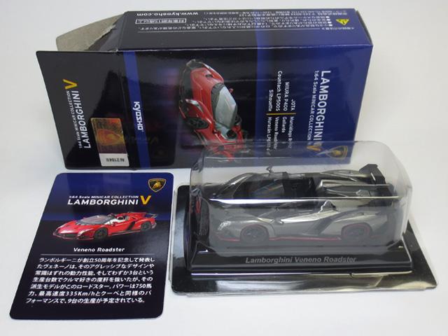 kyosho_Lamborghini_5_07.jpg