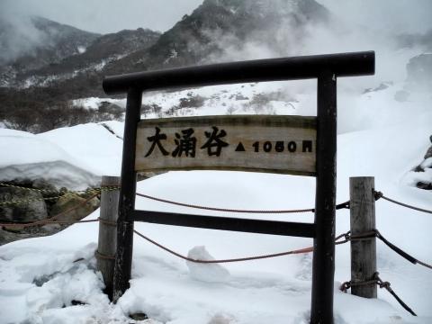 2014 雪の箱根旅 その④