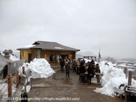 2014 雪の箱根旅 その⑤