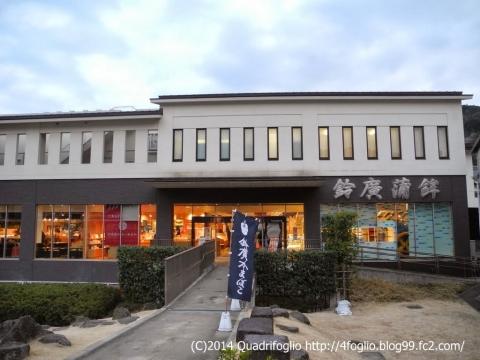 2014 雪の箱根旅 その⑦