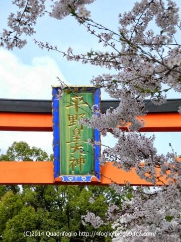 2014年 京都・春 その⑨