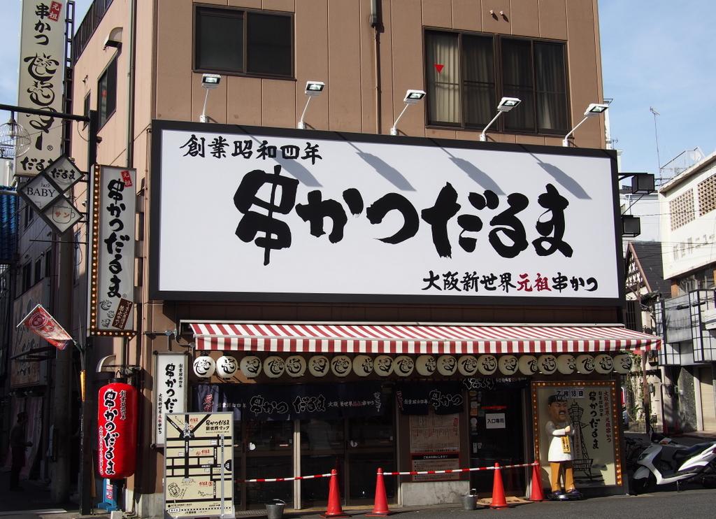■ 串かつ だるま 通天閣店