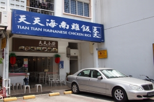 Hainan_Chicken_1302-202.jpg