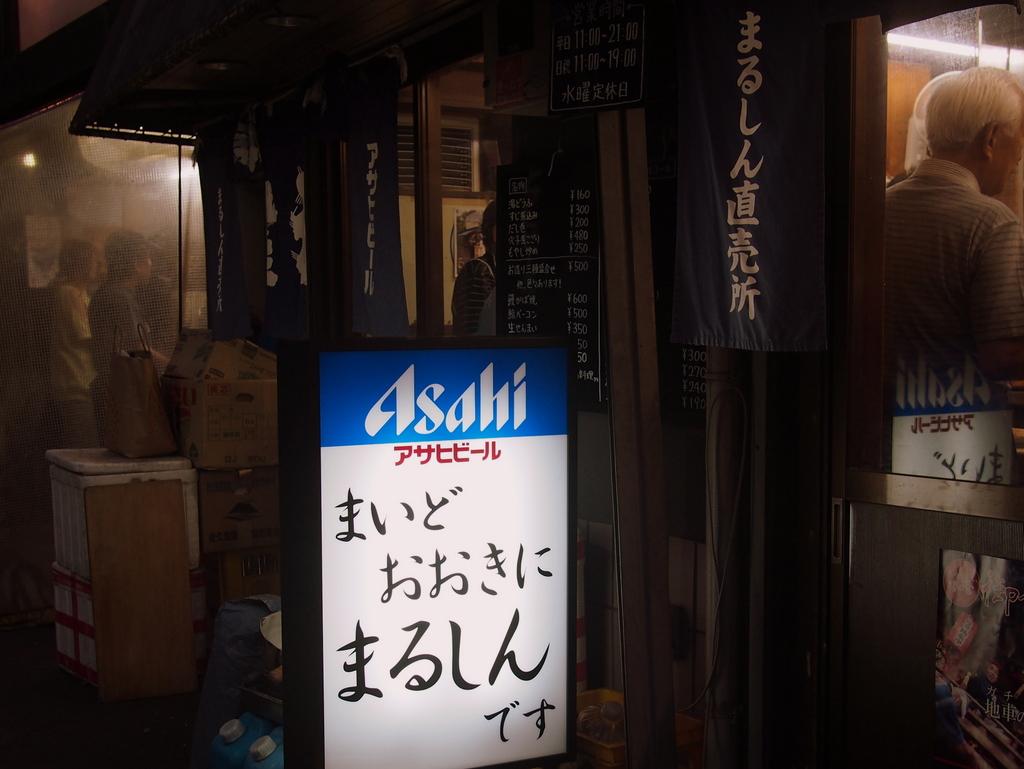 ■ 居酒屋まるしん 大阪・京橋