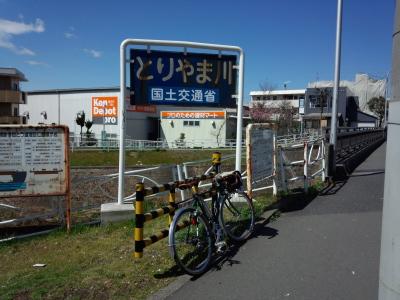 photo_randner_4_kanban_toriyamakawa_2014_0315.jpg