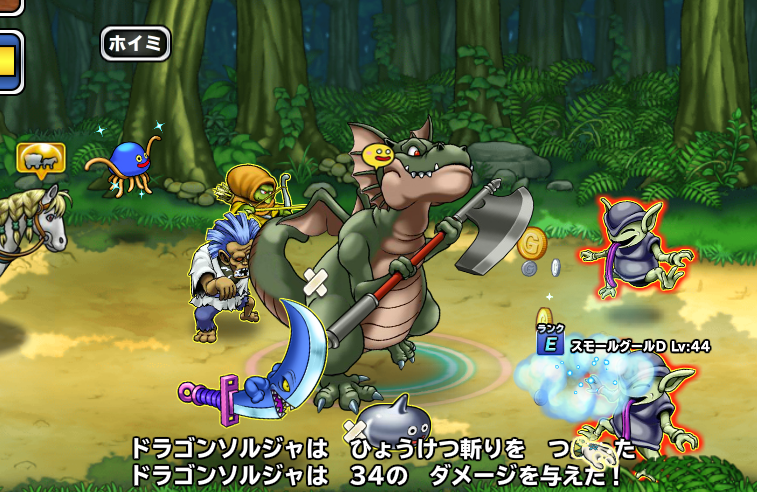 dqmp4.png