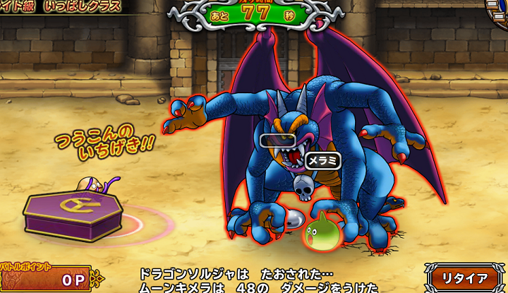 dqmp_o6.png