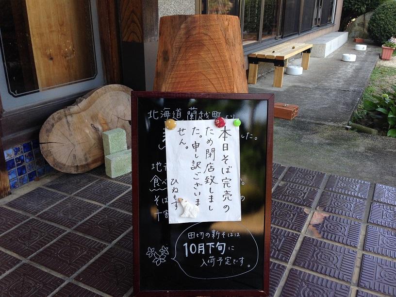 soba_tu5.jpg