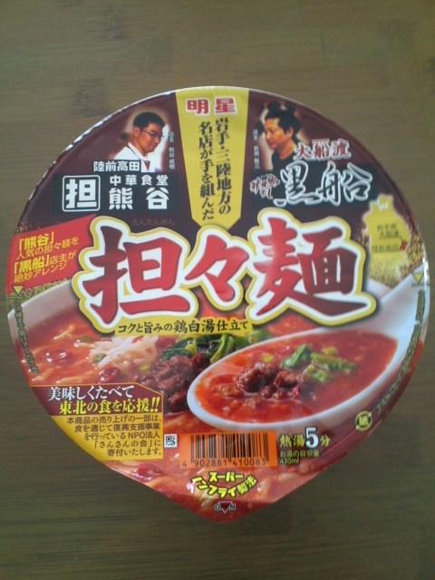 復興支援坦々麺