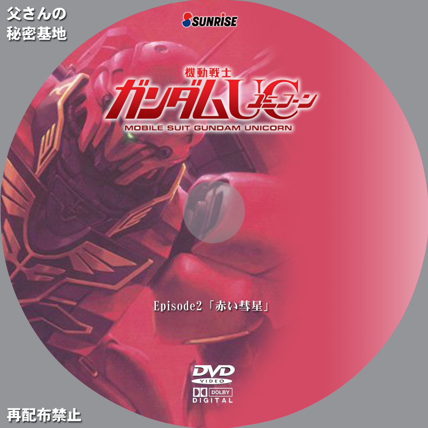 UNICORN_02_DVD.jpg