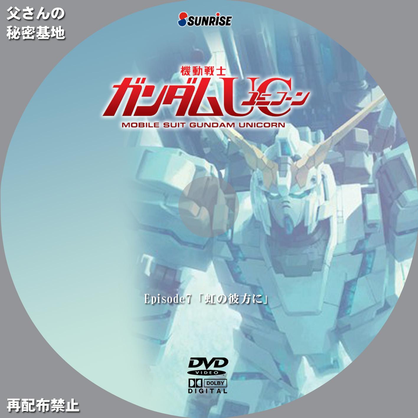 UNICORN_07_DVD.jpg