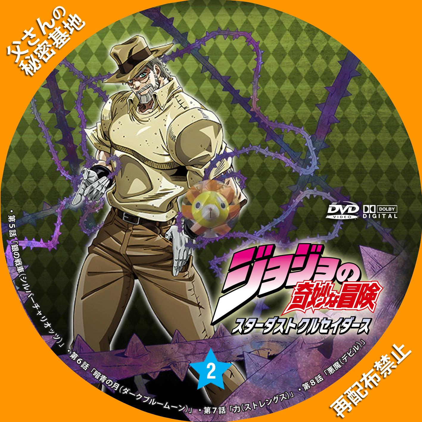 jojo_stardust02_DVD.jpg