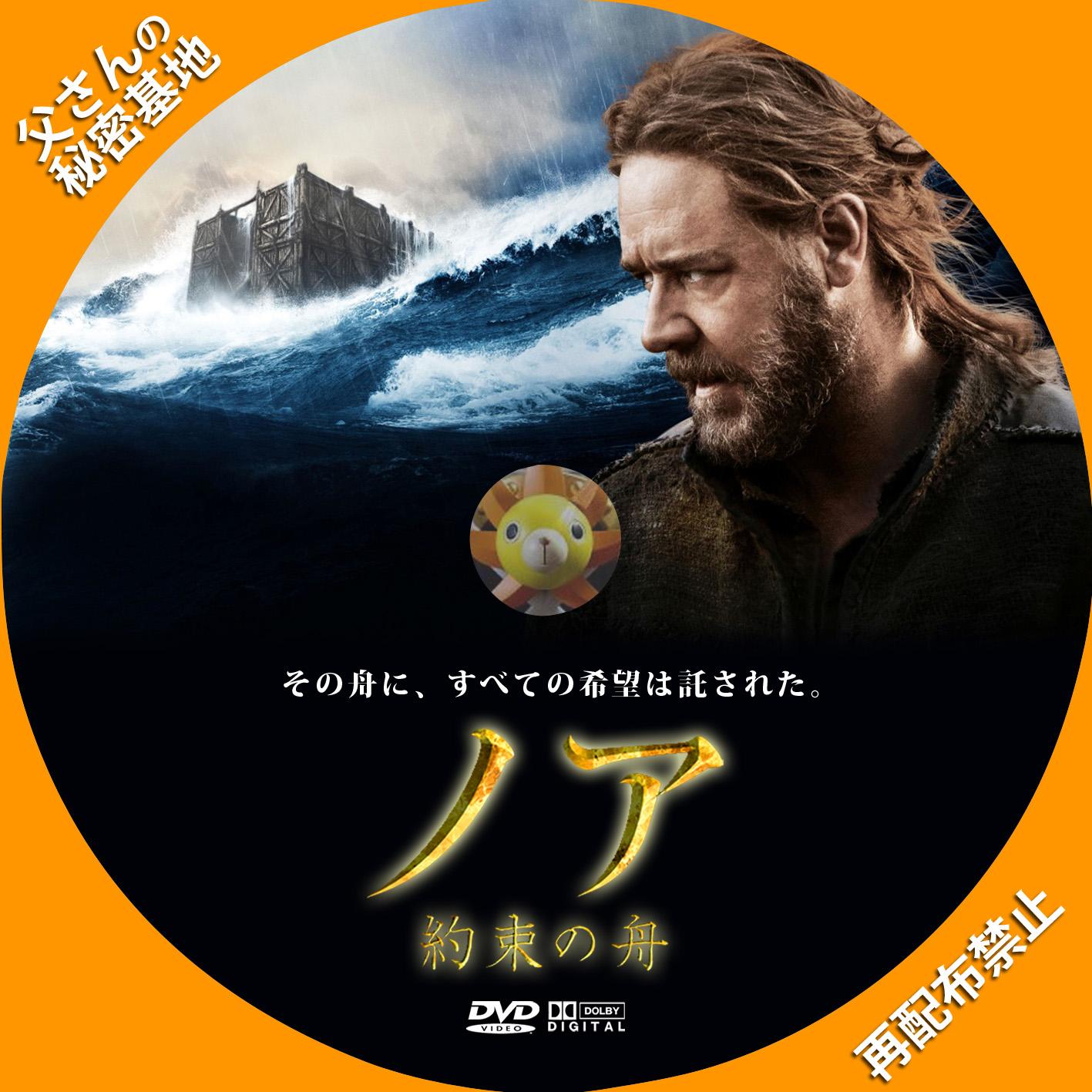 noah_DVD.jpg