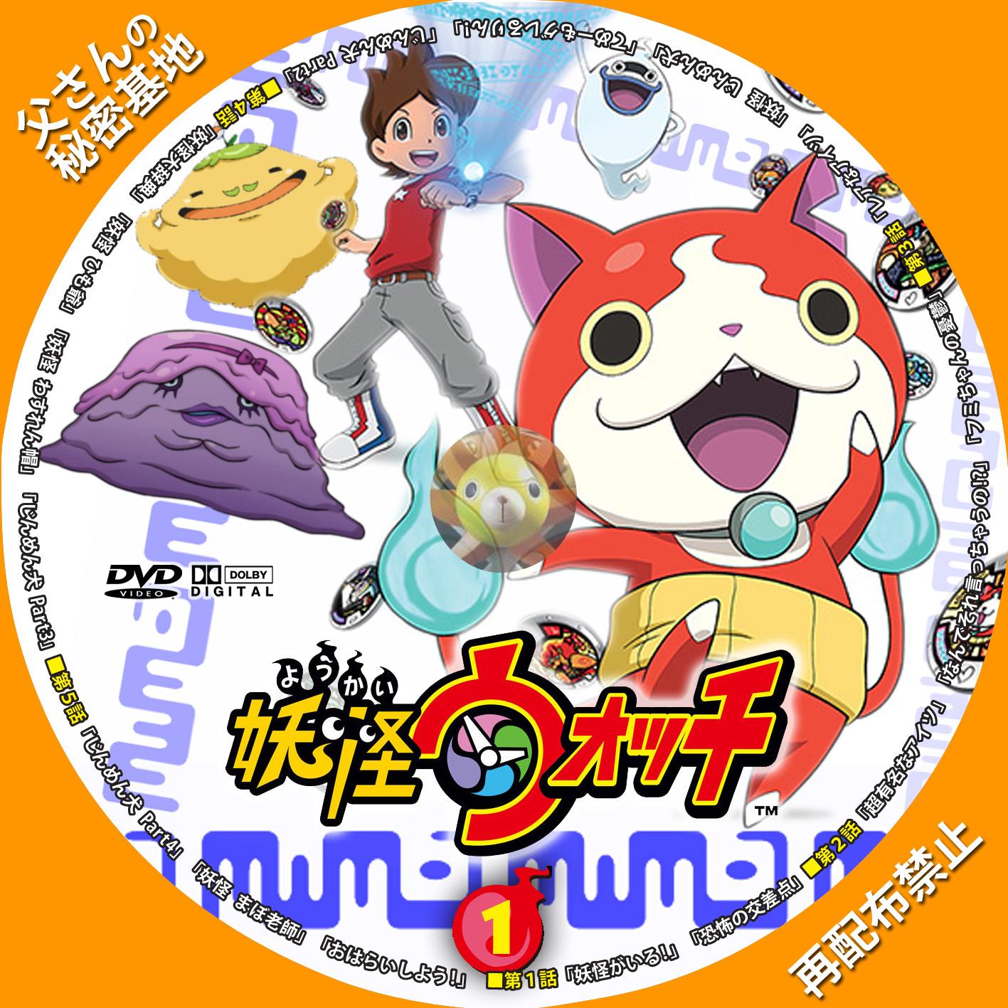 youkai-watch_01b.jpg