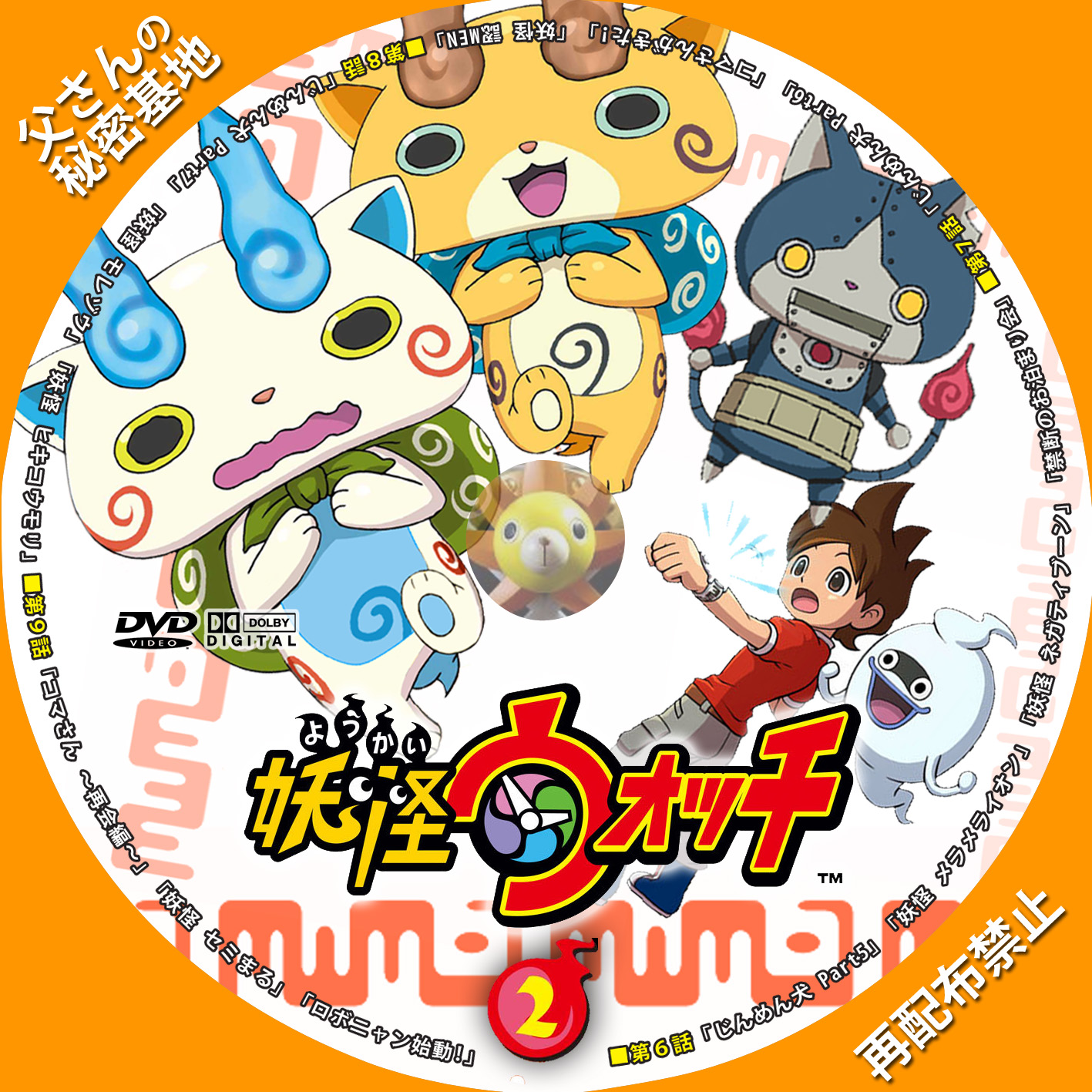 youkai-watch_02b.jpg