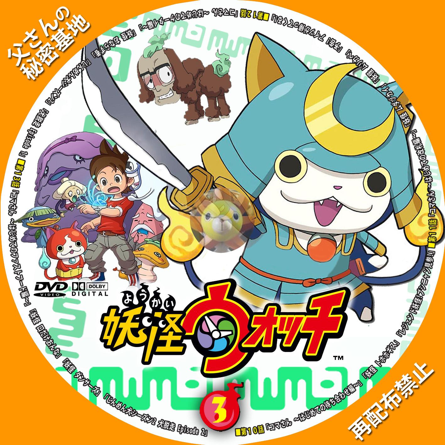youkai-watch_03b.jpg