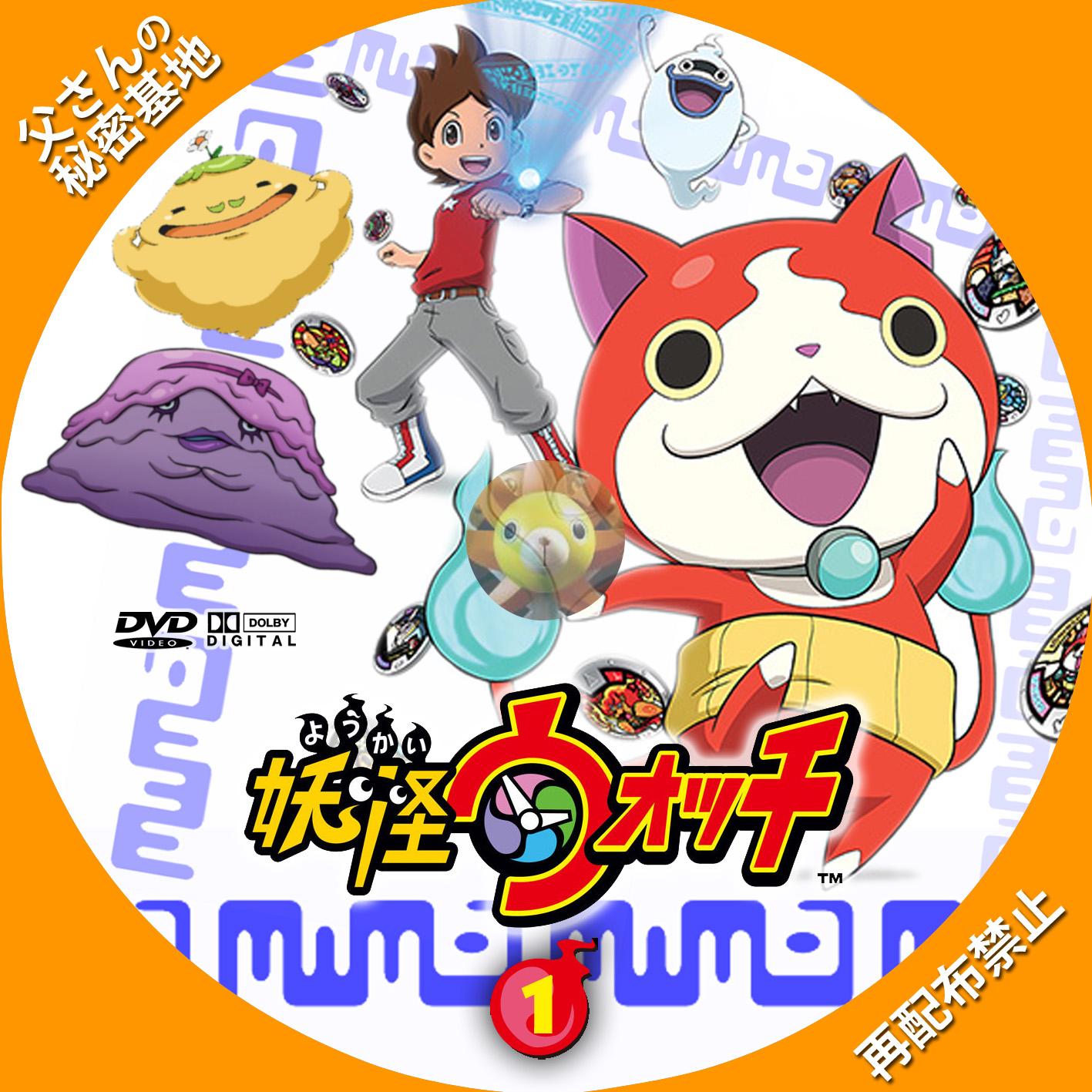 youkai-watch_DVD_01.jpg