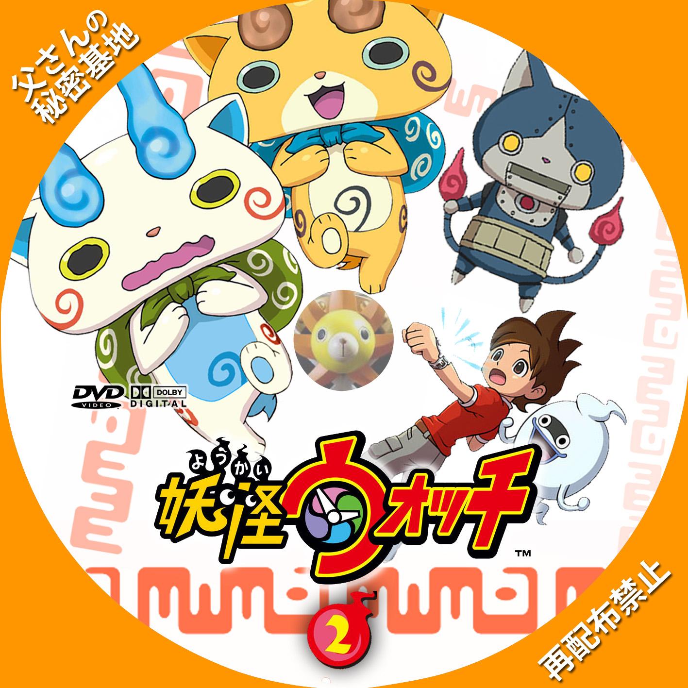youkai-watch_DVD_02B.jpg
