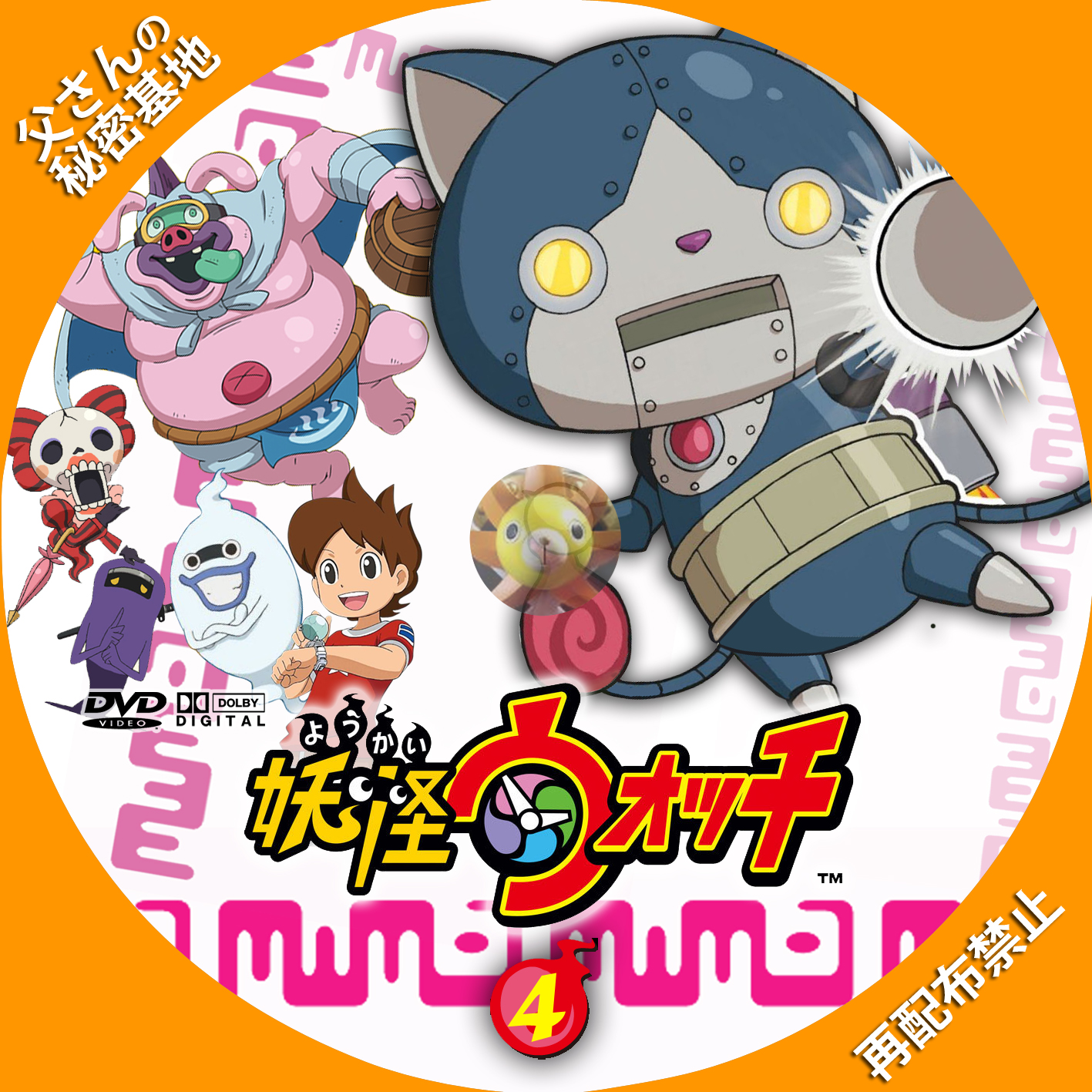 youkai-watch_DVD_04.jpg