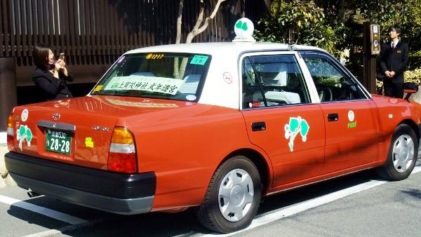 双葉タクシー