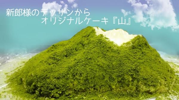 山 オリジナルケーキ