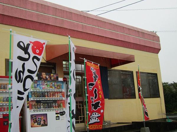 長浜ラーメン喜楽屋@みやき町