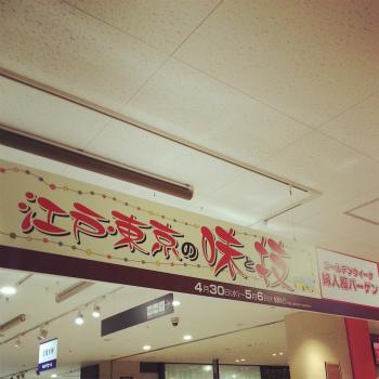築地藪そば@博多阪急催事「江戸・東京の味と技」