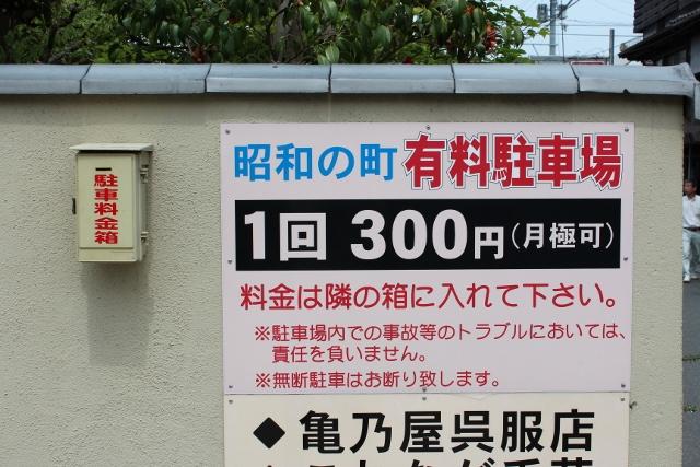 昭和駐車場
