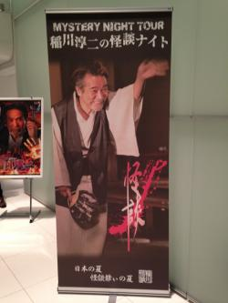 inagawa2.jpg