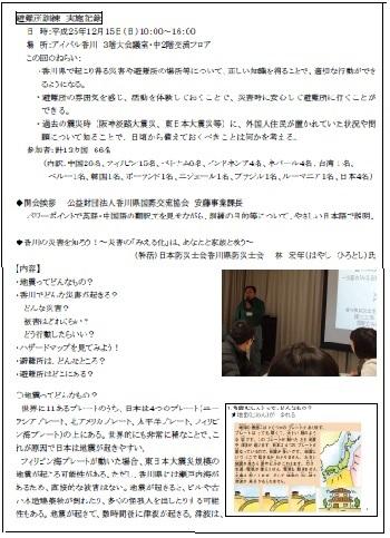 kagawa251215-1.jpg