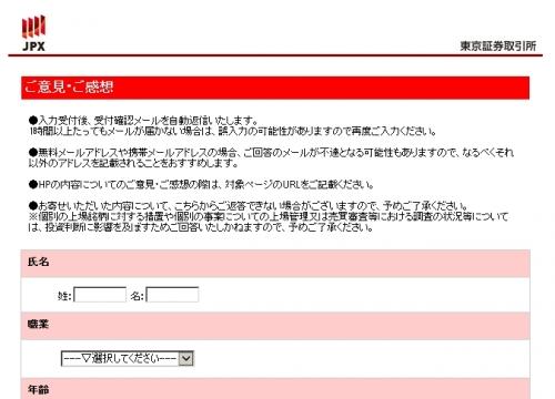 東証:ご意見・お問い合わせフォームは画像をクリック!