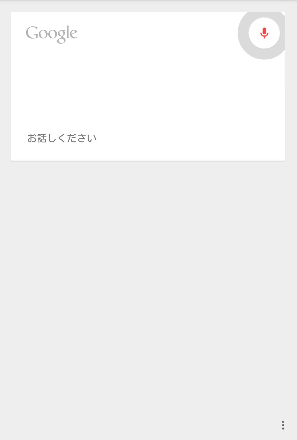 okgoogle20140702006.png