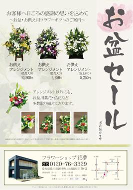 20110730お盆 (1)