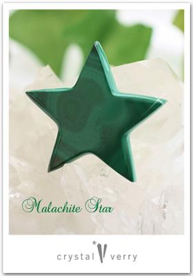 星型マラカイト