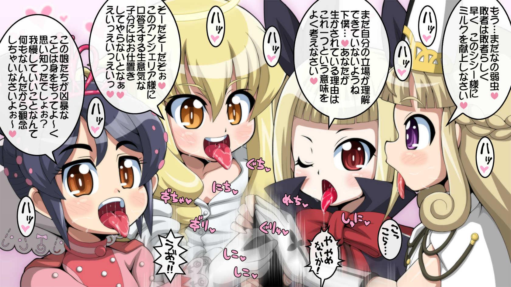 ハーレム 手コキ(手袋コキ) 舌射