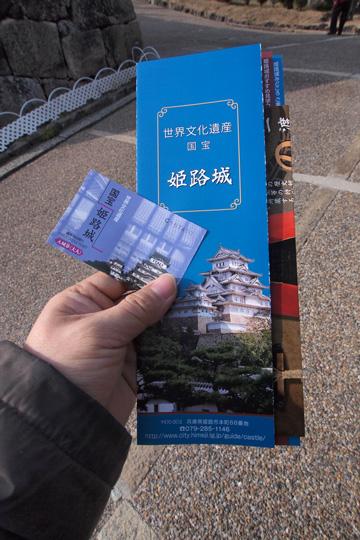 20140216_himeji_castle-05.jpg