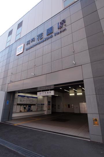 20140323_kawachi_hanazono-11.jpg