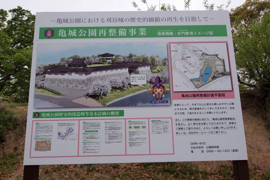 20140420_kariya_castle-04.jpg