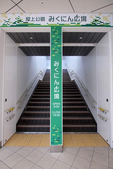 20140510_mikunigaoka-04.jpg