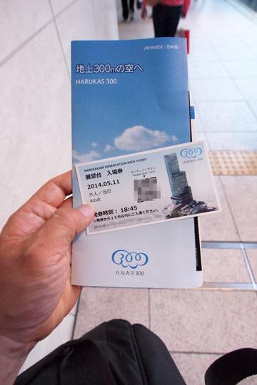 20140511_harukas_300-01.jpg