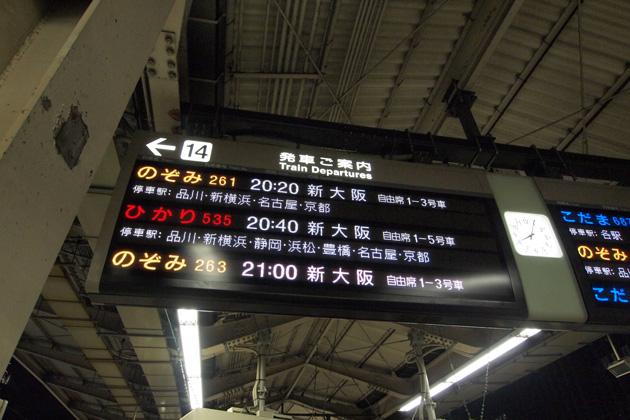 20140608_shin_osaka-01.jpg