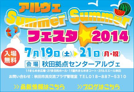 summer_banner.jpg