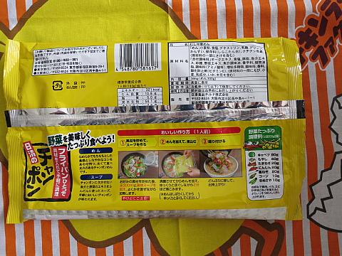 日清のちゃんぽん2