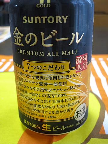 金のビール2