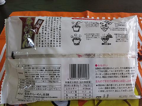 喜多方ラーメン2