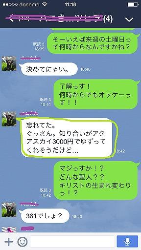 20140706094500eff.jpg