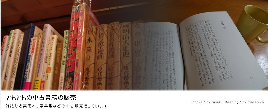 ともともの中古書籍の販売