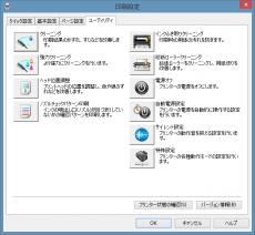 ip8730_印刷設定_04