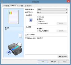 ip8730_印刷設定_02